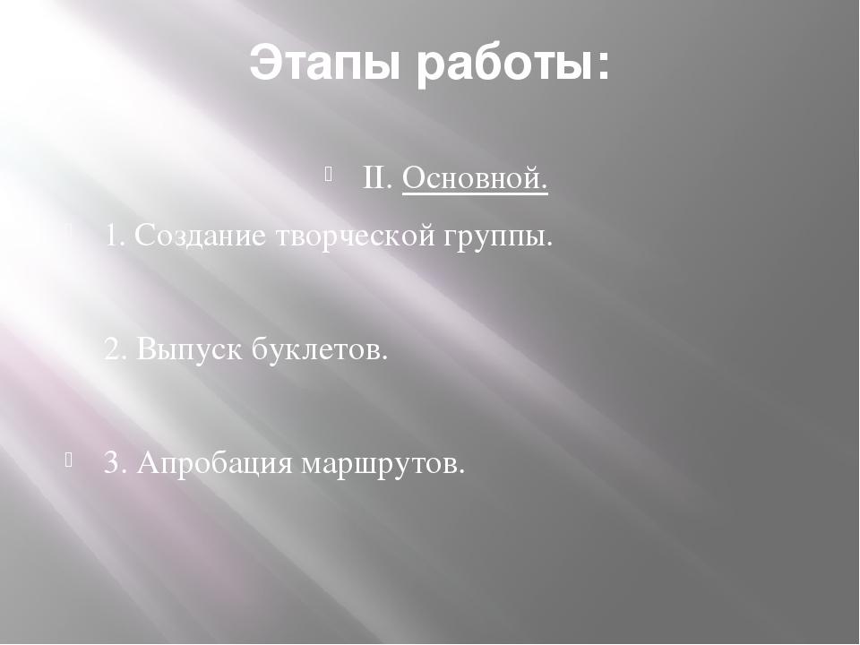 Этапы работы: II. Основной. 1. Создание творческой группы. 2. Выпуск буклетов...