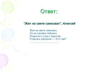"""Ответ: """"Жил на свете самосвал"""", Алексей Жил на свете самосвал, Он на стройке"""