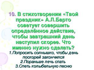 10. В стихотворении «Твой праздник» А.Л.Барто советует совершить определённое