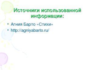 Источники использованной информации: Агния Барто «Стихи» http://agniyabarto.