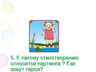 5. К какому стихотворению относится картинка ? Как зовут героя? 1. «Плакса» ,