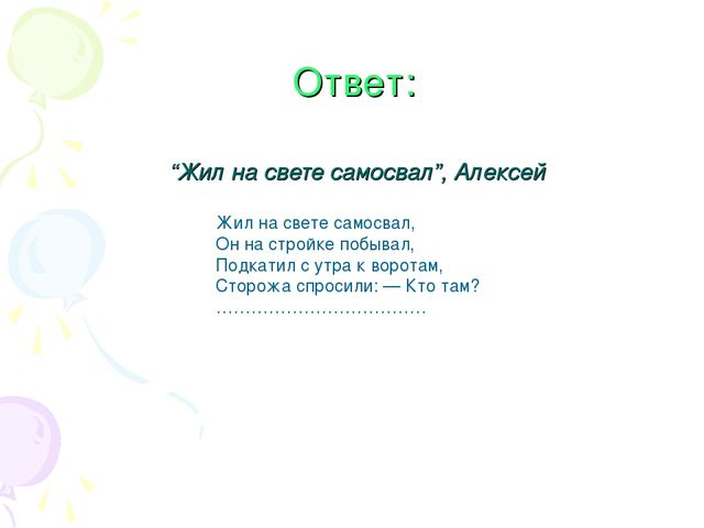 """Ответ: """"Жил на свете самосвал"""", Алексей Жил на свете самосвал, Он на стройке..."""
