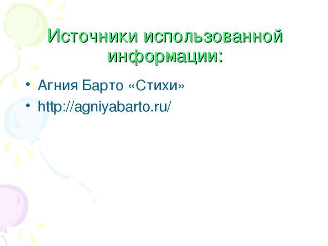 Источники использованной информации: Агния Барто «Стихи» http://agniyabarto....