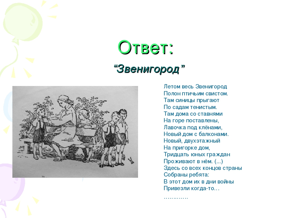 """Ответ: """"Звенигород"""" Летом весь Звенигород Полон птичьим свистом. Там синицы п..."""