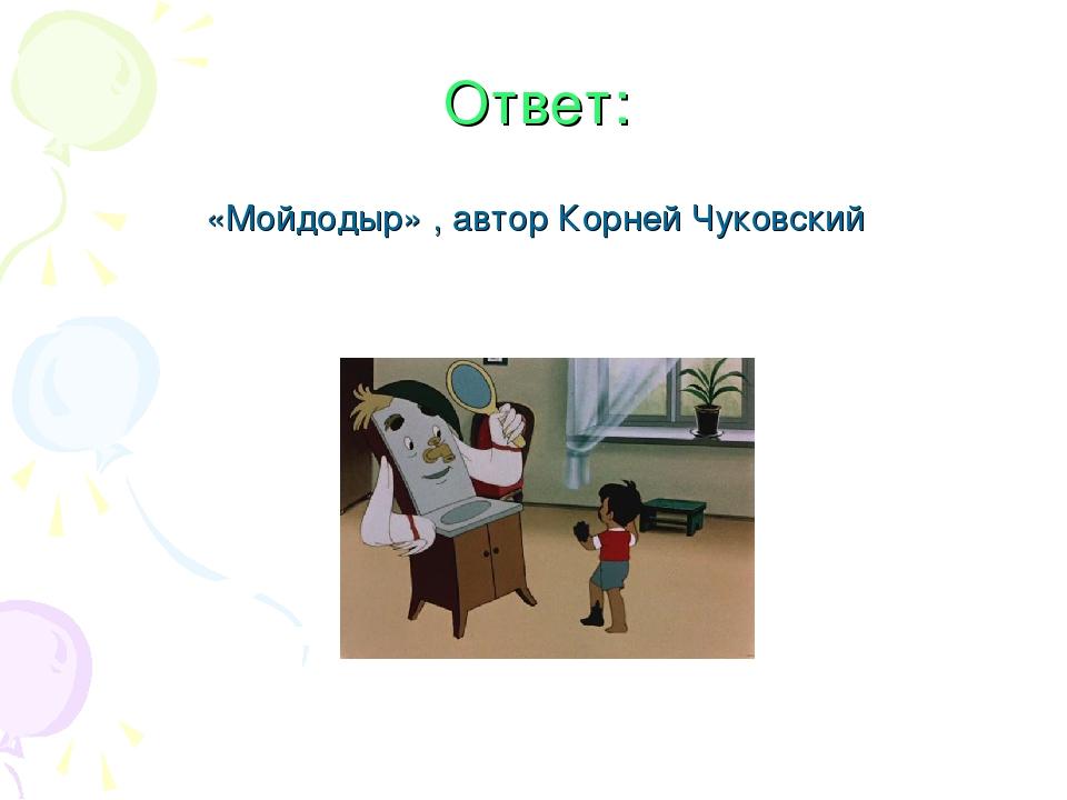 Ответ: «Мойдодыр» , автор Корней Чуковский