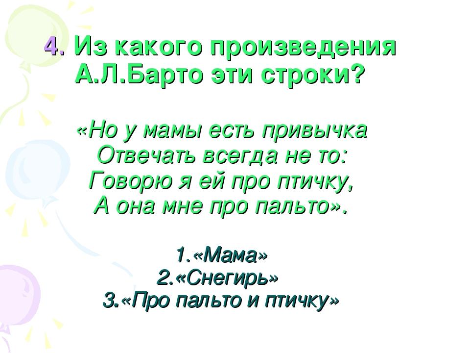 4. Из какого произведения А.Л.Барто эти строки? «Но у мамы есть привычка Отве...
