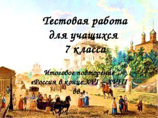 Итоговое повторение «Россия в конце XVI – XVIII вв.» Новоселова Ирина Алексан