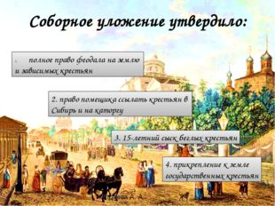 Соборное уложение утвердило: Халдаева А. А. полное право феодала на землю и з