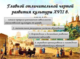 Главной отличительной чертой развития культуры XVII в. стало: Халдаева А. А.