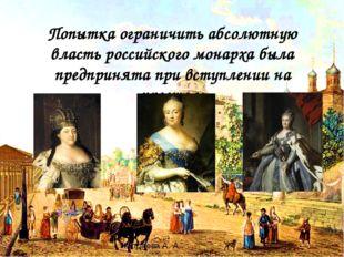 Попытка ограничить абсолютную власть российского монарха была предпринята при