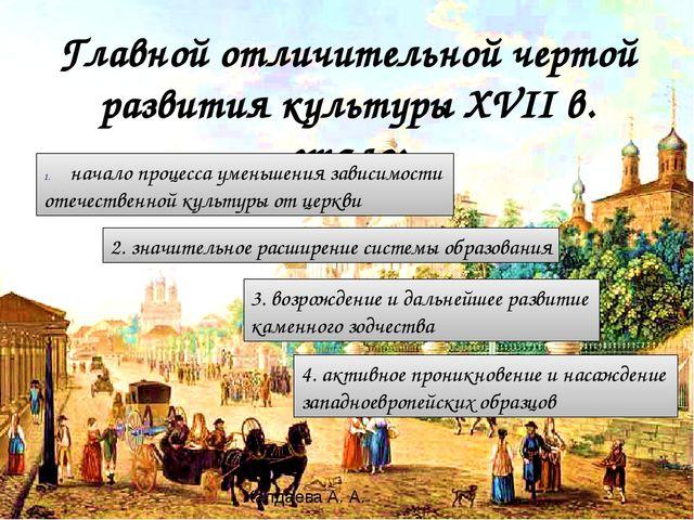 Главной отличительной чертой развития культуры XVII в. стало: Халдаева А. А....