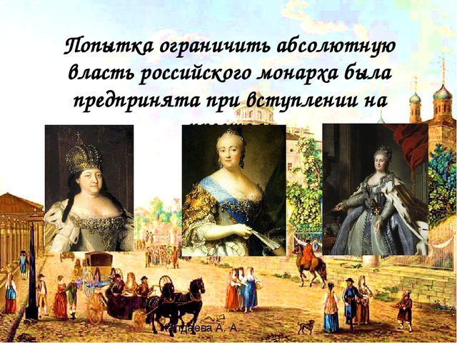 Попытка ограничить абсолютную власть российского монарха была предпринята при...