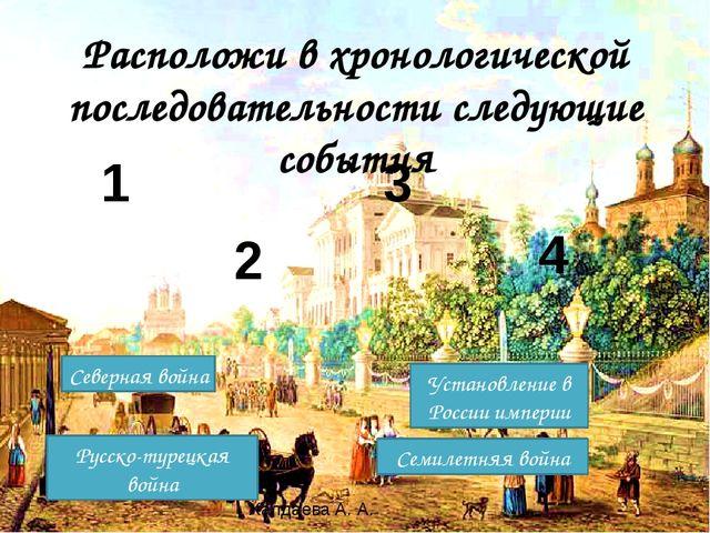Расположи в хронологической последовательности следующие события Халдаева А....