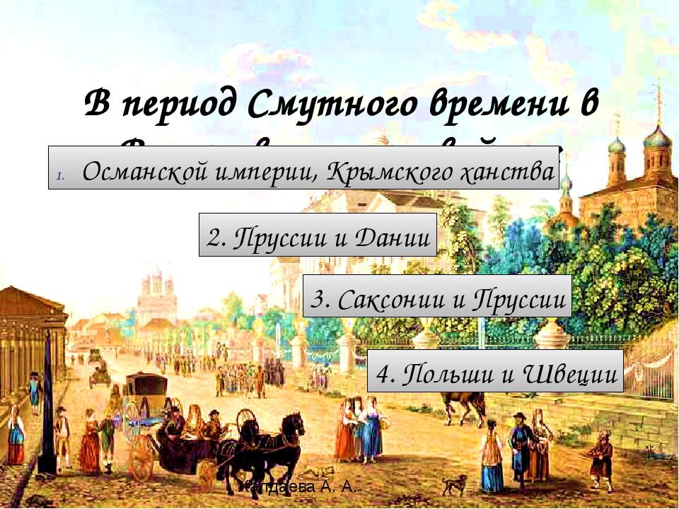 В период Смутного времени в Россию вторглись войска: Халдаева А. А. Османско...