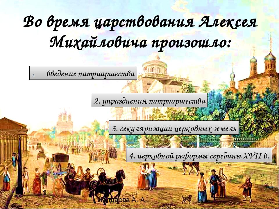Во время царствования Алексея Михайловича произошло: Халдаева А. А. введение...