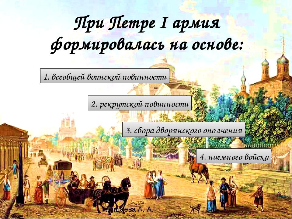 При Петре I армия формировалась на основе: Халдаева А. А. 2. рекрутской повин...