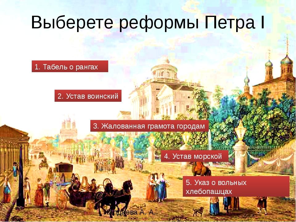Выберете реформы Петра I Халдаева А. А. 2. Устав воинский 3. Жалованная грамо...