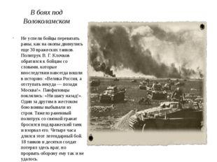 В боях под Волоколамском Не успели бойцы перевязать раны, как на окопы двинул