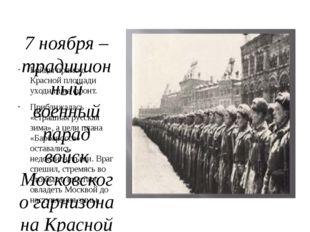 7 ноября – традиционный военный парад войск Московского гарнизона на Красной