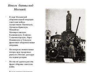 Итоги битвы под Москвой. В ходе Московской оборонительной операции советские
