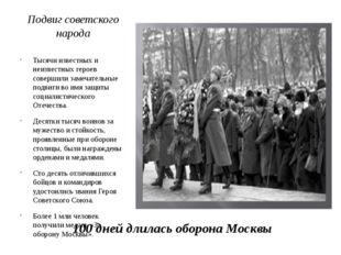 Подвиг советского народа Тысячи известных и неизвестных героев совершили заме