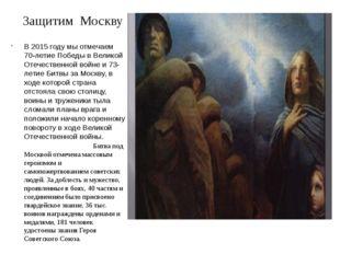 Защитим Москву В 2015 году мы отмечаем 70-летие Победы в Великой Отечественно