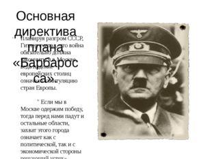 Основная директива плана «Барбаросса». Планируя разгром СССР, Гитлер считал,