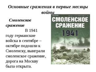 Основные сражения в первые месяцы войны Смоленское сражение В 1941 году герма
