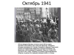 Октябрь 1941 300 км западнее Москвы, в полосе около 800 км, врагу противостоя