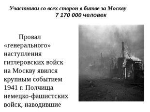 Участники со всех сторон в битве за Москву 7 170 000 человек Провал «генерал