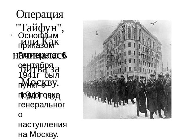 "Операция ""Тайфун"", или Как начиналась битва за Москву. 1941 год Основным прик..."