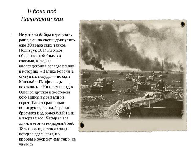 В боях под Волоколамском Не успели бойцы перевязать раны, как на окопы двинул...