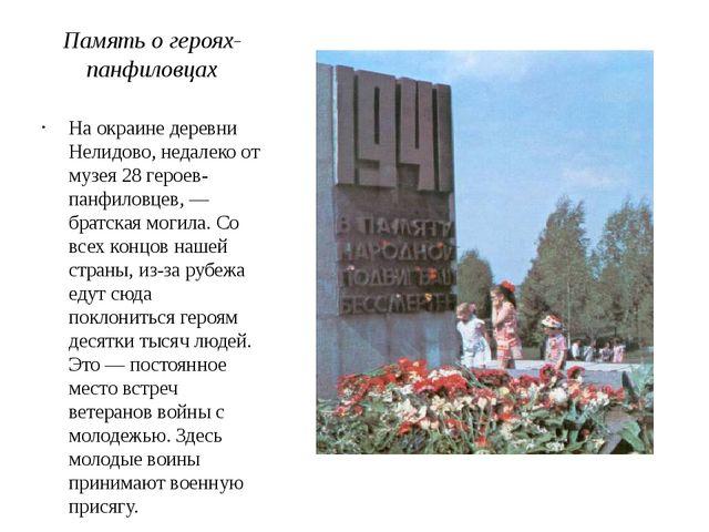 Память о героях-панфиловцах На окраине деревни Нелидово, недалеко от музея 28...
