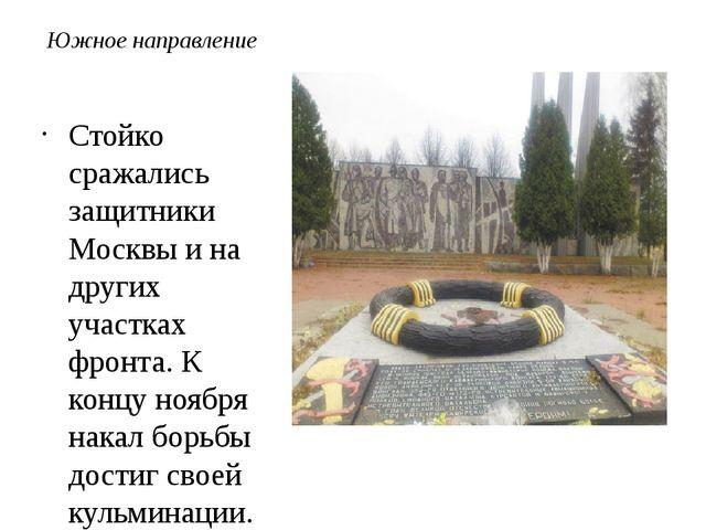 Южное направление Стойко сражались защитники Москвы и на других участках фрон...