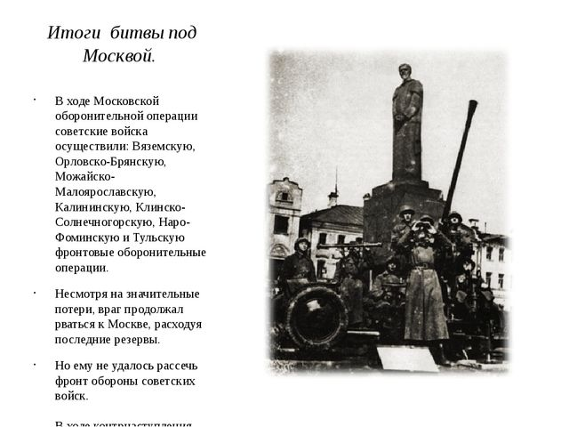 Итоги битвы под Москвой. В ходе Московской оборонительной операции советские...