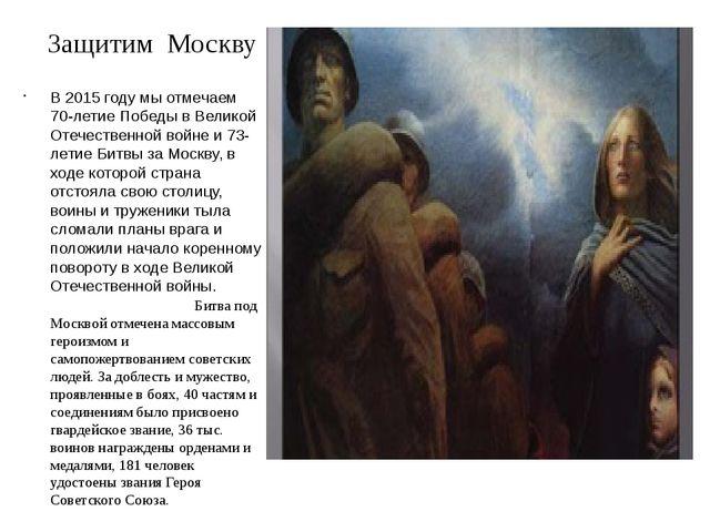 Защитим Москву В 2015 году мы отмечаем 70-летие Победы в Великой Отечественно...