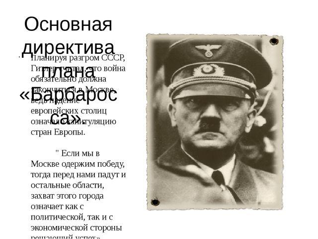 Основная директива плана «Барбаросса». Планируя разгром СССР, Гитлер считал,...