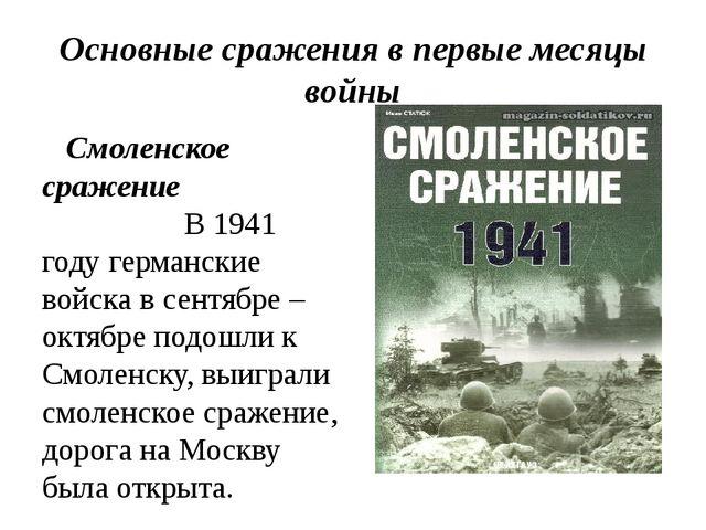 Основные сражения в первые месяцы войны Смоленское сражение В 1941 году герма...