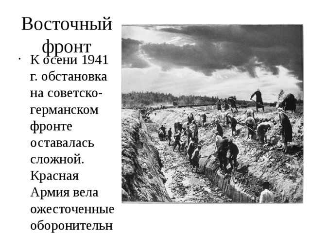 Восточный фронт К осени 1941 г. обстановка на советско-германском фронте оста...