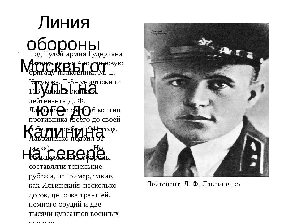 Линия обороны Москвы от Тулы на юге до Калинина на севере Под Тулой армия Гуд...