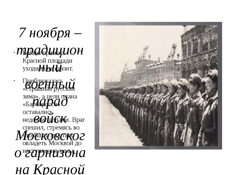 7 ноября – традиционный военный парад войск Московского гарнизона на Красной...