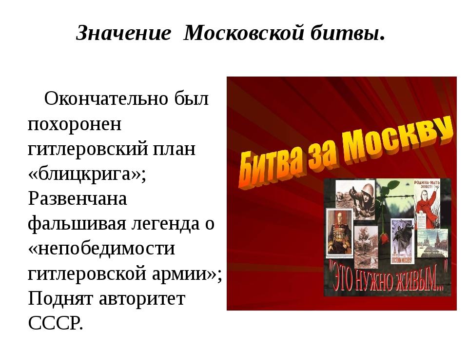 Значение Московской битвы. Окончательно был похоронен гитлеровский план «блиц...