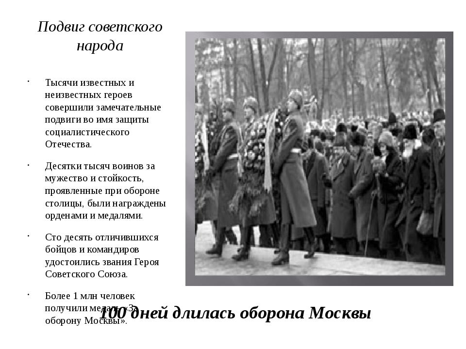 Подвиг советского народа Тысячи известных и неизвестных героев совершили заме...