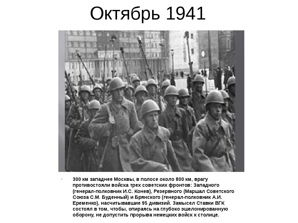 Октябрь 1941 300 км западнее Москвы, в полосе около 800 км, врагу противостоя...