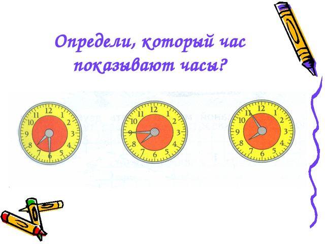 Определи, который час показывают часы?
