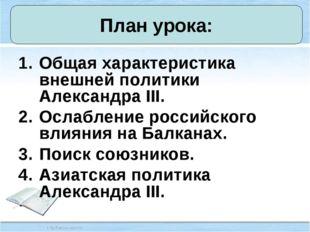 Общая характеристика внешней политики Александра III. Ослабление российского