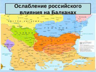 Ослабление российского влияния на Балканах