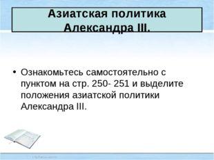 Азиатская политика Александра III. Ознакомьтесь самостоятельно с пунктом на с