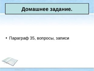 Домашнее задание. Параграф 35, вопросы, записи