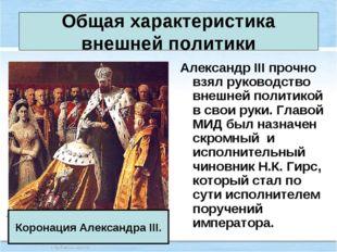 Общая характеристика внешней политики Александр III прочно взял руководство в